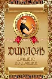 Дипломы с поздравлением на годовщину свадьбы купить недорого в Москве  Шуточный диплом Лучшего из лучших ламинация 5 0