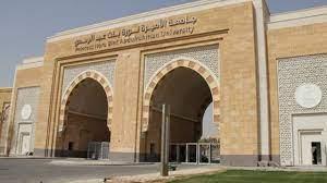 جامعة الأميرة نورة تتقدم 59 مرتبة عالميًا في تطوير البنية التحتية