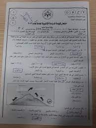 الأردن..إجابة امتحان الجغرافيا للثانوية العامة - الريادة نيوز