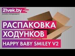Распаковка - Ходунки <b>Happy Baby Smiley V2</b> - YouTube