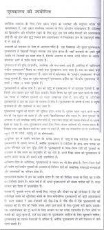 importance of an essay essay on the importance of outdoor games  essay on the importance of library in hindi