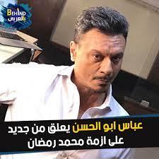 بالعربي Behind - نشر الفنان عباس ابو الحسن تعليقه الثاني...