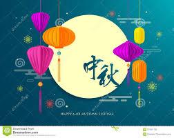 Image result for moon festival
