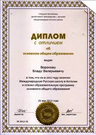 Лицензии русской школы в Анталии диплом о окончании школы