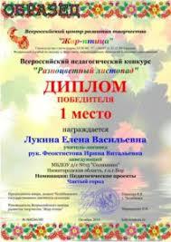 Образцы дипломов Всероссийский центр развития творчества Жар птица  Дипломы взрослых участников