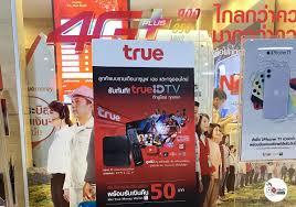 รับกล่อง TrueID TV ไปใช้งานฟรีทำยังไงบ้างครับ - Pantip