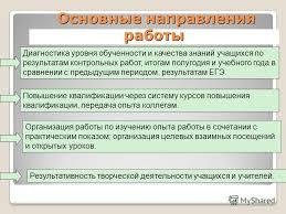 Презентация на тему Отчет о работе методического объединения  6 Основные направления работы Диагностика