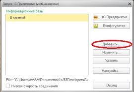 Отчет по практике в Смоленской компьютерной компании Рисунок 1 Запуск информационной базы