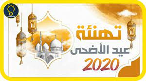 تهنئة عيد الأضحى المبارك 2020 🎉🌹 - YouTube