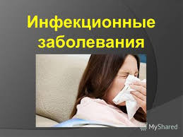 Презентация на тему Основные инфекционные заболевания и их  Инфекционные заболевания Отличие инфекционных болезней от обычных заболеваний Их вызывает болезнетворные микроорганизмы видимые лишь