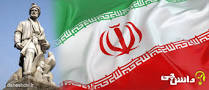 نتیجه تصویری برای انشا درباره ایران با ریز موضوع مشاهیر ایران