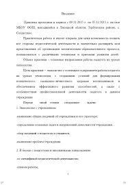 На заказ любые отчеты по практике для студентов ЧГУ грамотный информативный отчет по практике Пример станицы Введение в отчете по практике