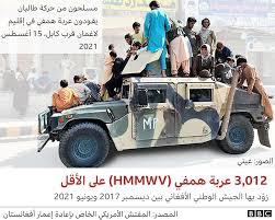 أفغانستان: بعد إقلاع آخر طائرة عسكرية أمريكية، طالبان تحكم السيطرة على مطار  كابل - BBC News عربي