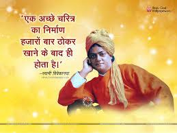 Swami Vivekananda Quotes Wallpapers In Hindi Vivekanand G Swami