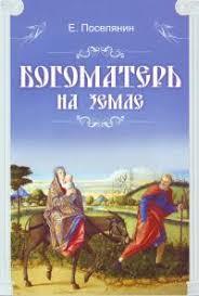 поселянин е душа перед богом духовные впечатления мирянина