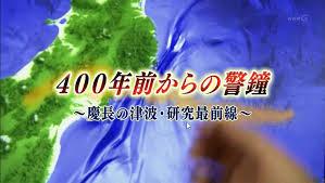 「慶長三陸地震」の画像検索結果