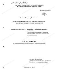 Диссертация на тему Управление прибылью и рентабельностью на  Диссертация и автореферат на тему Управление прибылью и рентабельностью на металлургическом предприятии dissercat