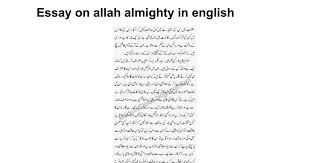essay on allah almighty in english google docs