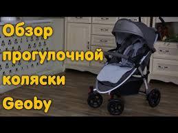 <b>Коляска Geoby C780</b>. Обзор <b>прогулочной коляски</b>. - YouTube