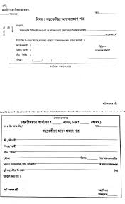 Income Certificate Form Application For Income Certificate Assam 3