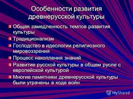 Презентация на тему Культура и Быт Древней Руси Реферат по  3 Особенности развития древнерусской