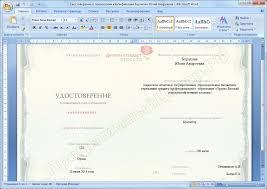 Диплом стандарт ФГОС СПО Свидетельства