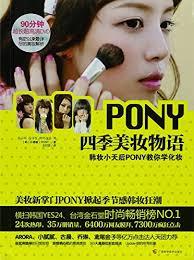 queen of korean makeup pony teaches