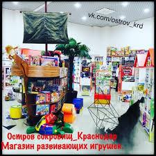 <b>Остров</b> сокровищ _ Краснодар | ВКонтакте