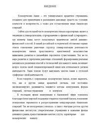 Пассивные и активные операции коммерческих банков Курсовые  Пассивные и активные операции коммерческих банков 25 09 12