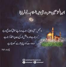 Hazrat Ali Quotes In Urdu All Shayari Collection