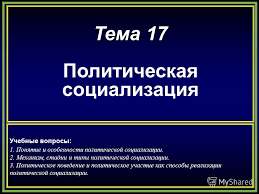 Презентация на тему Тема Политическая социализация Учебные  1 Тема 17 Политическая социализация