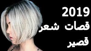 قصات شعر قصير قصات شعر قصيره قصات شعر قصير للبنات 20182019