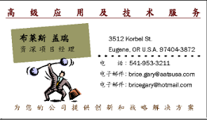 Chinese Business Cards Chinese Business Card Translation And