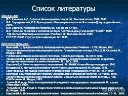 Презентация на тему Лекции Самостоятельная работа с литературой  2 Список литературы