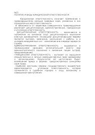 Правовые основы банкротства в республике Беларусь курсовая по  Скачать документ