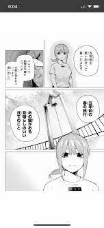 五 等 分の花嫁ss 喧嘩