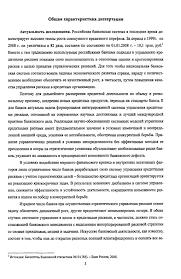 Киселев Александр Владимирович ПРОФЕССИОНАЛЬНОЕ СУЖДЕНИЕ В СИСТЕМЕ  Общая характеристика диссертации Актуальность исследования Российская банковская система в последнее время демонстрирует высокие темпы роста