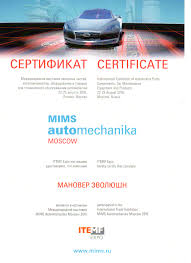 Диплом участника mims automechanika moscow manover  Диплом участника mims automechanika moscow 2016