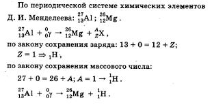 Реферат Билеты по физике с решениями кл ru При облучении ядер некоторого химического элемента протонами образуются ядра натрия 22 и α частицы по одной на каждый акт превращения