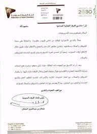 الغرف التجارية السعودية تحسم الجدل بشأن إغلاق المحلات في أوقات الصلاة وهذا  قرارها (صورة التعميم) - الدرر الشامية