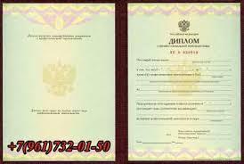 Купить диплом в Омске ru diplom o professionalnoy perepodgotovke