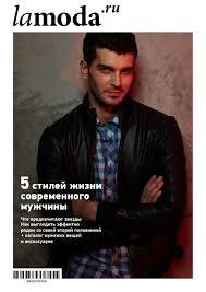 Lamoda magazine february by Lamoda - issuu
