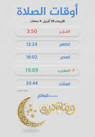 أوقات الصلاة في ولاية تونس ليوم الاربعاء... - شبكة قرطاج الإخبارية