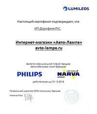 <b>Narva H7</b> Range Power White - 486072100 (<b>55W</b>) Галогеновые ...