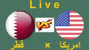 مشاهدة مباراة قطر وامريكا بث مباشر اليوم نصف نهائي كاس الكونكاكاف