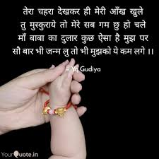 Best Parents Quotes Status Shayari Poetry Thoughts Yourquote