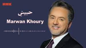 مروان خوري - حبيني (النسخة الاصلية 2019) | Marwan Khoury - Hebbini (Lyrics  Video) - YouTube