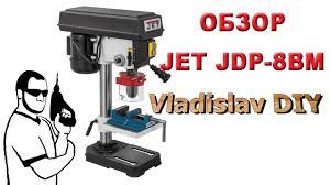 Обзор <b>сверлильного станка Jet JDP-8BM</b> - YouTube
