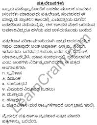 These letters have an easy and conversational language. 1st Puc Kannada Workbook Answers Patra Lekhana Learn Cram