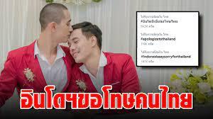 ชาวอินโดฯ ขอโทษคนไทย วอนอย่าเกลียดกัน หลังคนอินโดฯ คุกคามคู่รักไทย